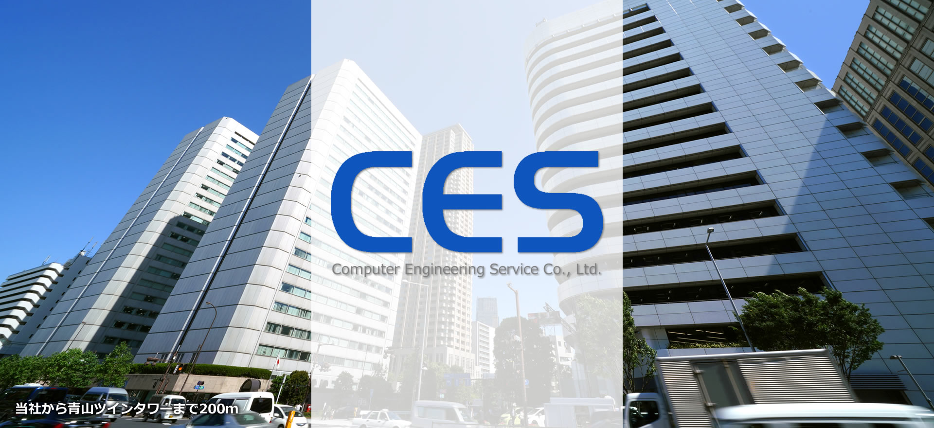 コンピュータエンジニアリングサービス株式会社(CES)/東京都港区南青山/青山一丁目駅/システムインテグレーション(SI)・システムービス、システムプランニング、コンサルティング、基盤構築、業務アプリケーション開発、ソフトウエアパッケージ開発、情報セキュリティ、事務系システム、システム制御系システム、OS・DBセットアップおよびチューニング、ネットワーク設計、web系システム、オープン系システム、COBOL系システム/官公庁、金融会社、証券会社